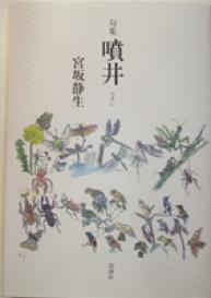 第十二句集『噴井』(平成28年9月/花神社)