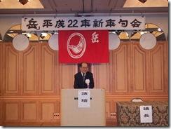 2010_0110平成22年岳新年会0096