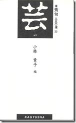 芸(小林貴子)