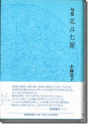 北斗七星(小林貴子)