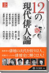 現代俳人論(小林貴子)