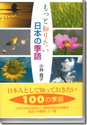 もっと知りたい日本の季語(小林貴子)