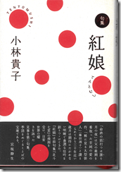 紅娘(小林貴子)