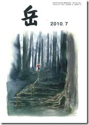 岳誌2010.7月号