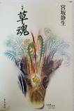 第十三句集『草魂』(令和2年9月/角川文化振興財団)